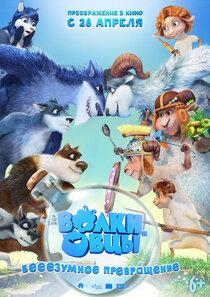 Постер к фильму «Волки и овцы: б-е-е-е-зумное превращение»