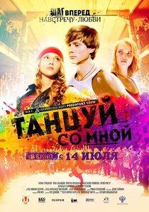 Постер к фильму «Танцуй со мной»