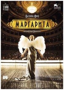 Постер к фильму «Маргарита»