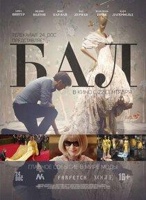 Постер к фильму «Бал»