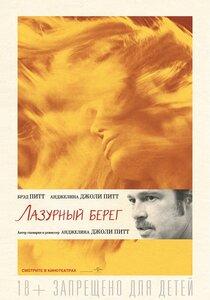 Постер к фильму «Лазурный берег»