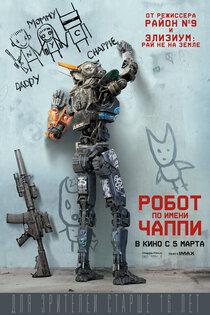 Постер к фильму «Робот по имени Чаппи»