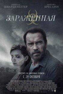 Постер к фильму «Зараженная»