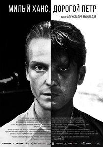Постер к фильму «Милый Ханс, дорогой Петр»