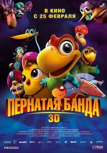 Постер к фильму «Пернатая банда»