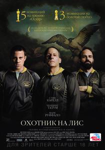 Постер к фильму «Охотник на лис»