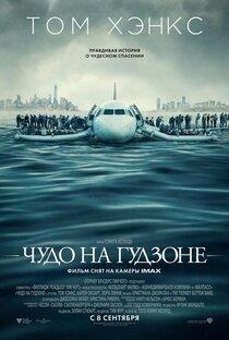 Постер к фильму «Чудо на Гудзоне»