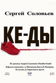Постер к фильму «КЕ-ДЫ»