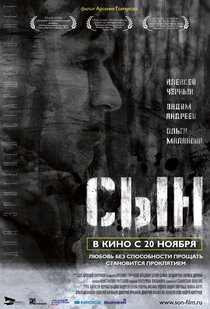 Постер к фильму «Сын»