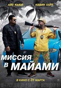 Постер к фильму «Миссия в Майами»