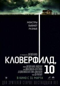 Постер к фильму «Кловерфилд, 10»