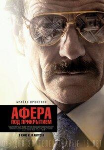 Постер к фильму «Афера под прикрытием»