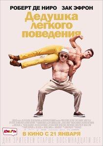 Постер к фильму «Дедушка легкого поведения»