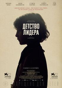 Постер к фильму «Детство лидера»