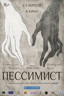 Постер к фильму «Пессимист»