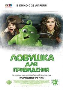 Постер к фильму «Ловушка для привидения»