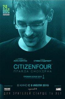 Постер к фильму «Citizenfour: Правда Сноудена»