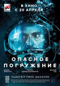 Постер к фильму «Опасное погружение»