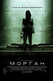 Постер к фильму «Морган»