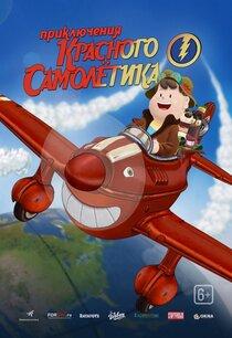 Постер к фильму «Приключения красного самолетика»