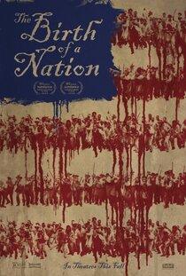 Рождение нации