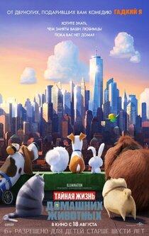 Постер к фильму «Тайная жизнь домашних животных»