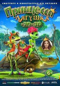 Постер к фильму «Принцесса-лягушка»