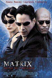 Постер к фильму «Матрица»