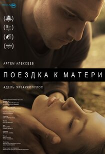 Постер к фильму «Поездка к матери»