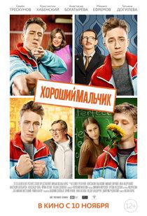 Постер к фильму «Хороший мальчик»