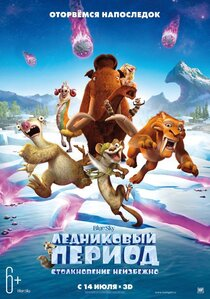 Постер к фильму «Ледниковый период: Столкновение неизбежно»