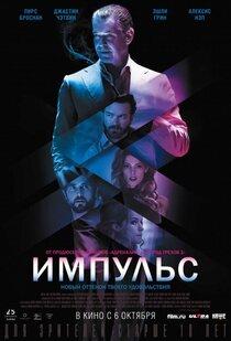 Постер к фильму «Импульс»