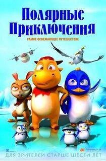 Постер к фильму «Полярные приключения»