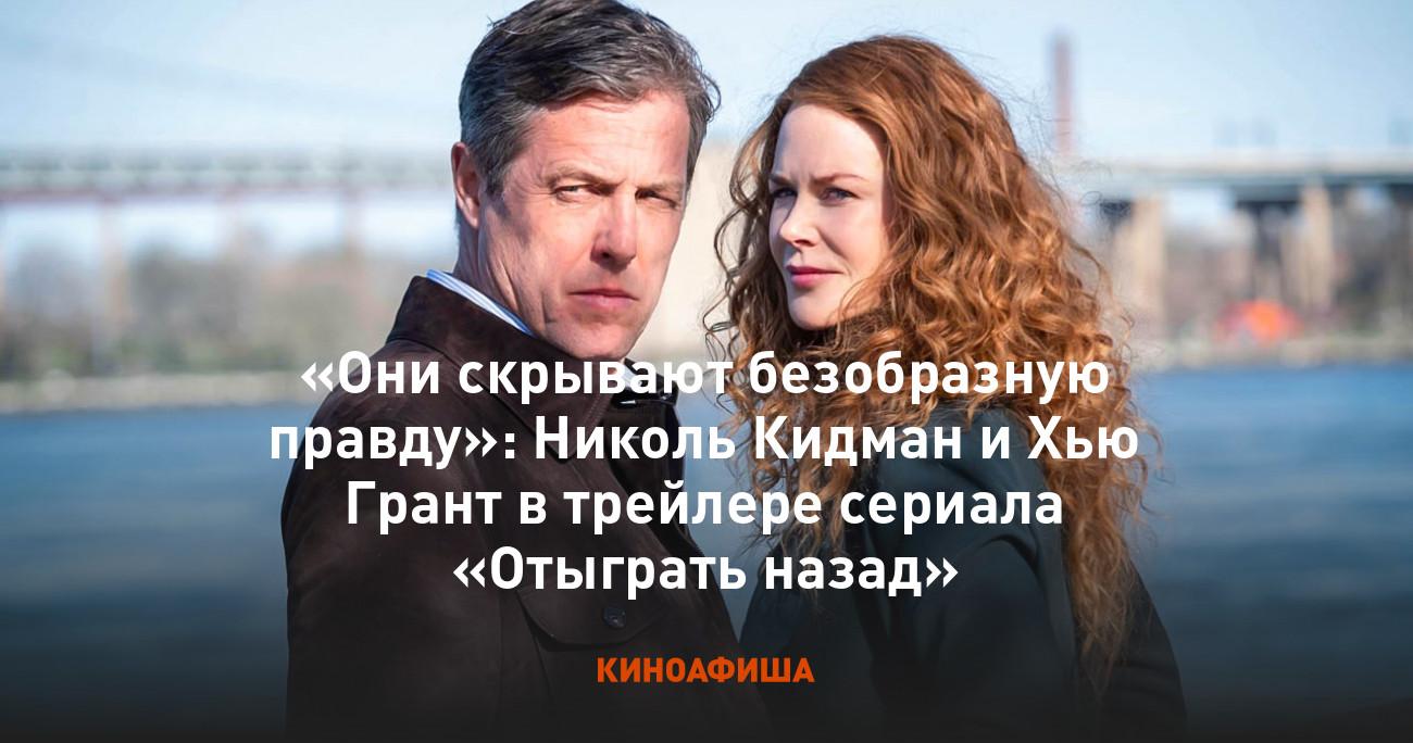 Фильм Николь Кидман 2021 И Хью Грантом