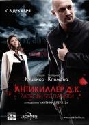 Антикиллер Д.К.: Любовь без памяти