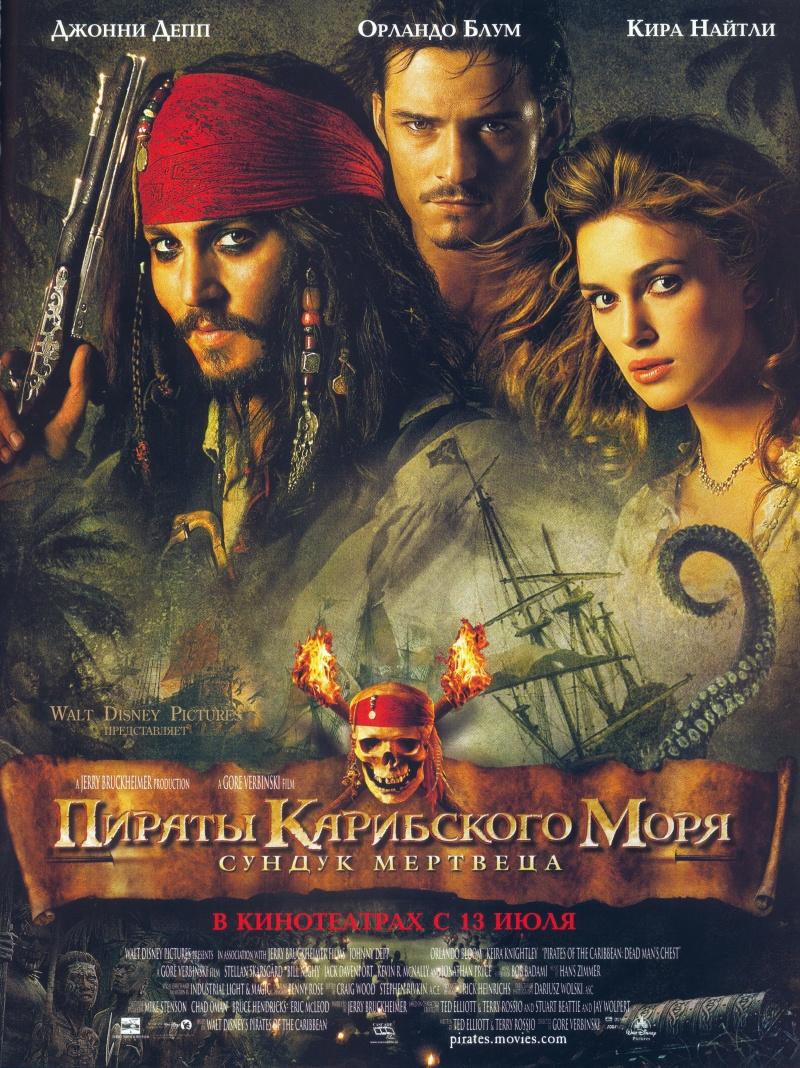 «Фильм Пираты Карибского Моря.сундук Мертвеца.скачать» — 1999