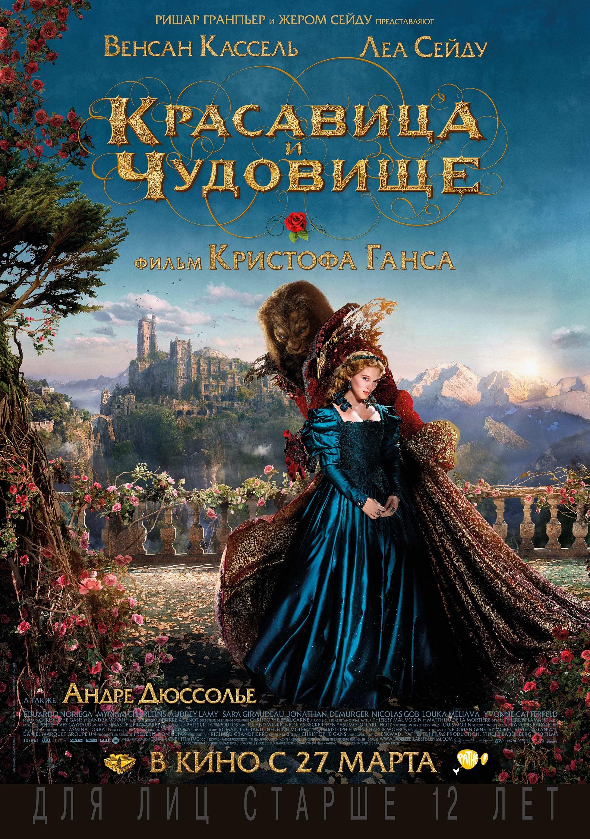 «Кино В Тамбове Расписание» — 2014
