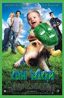 маска фильм порода собаки