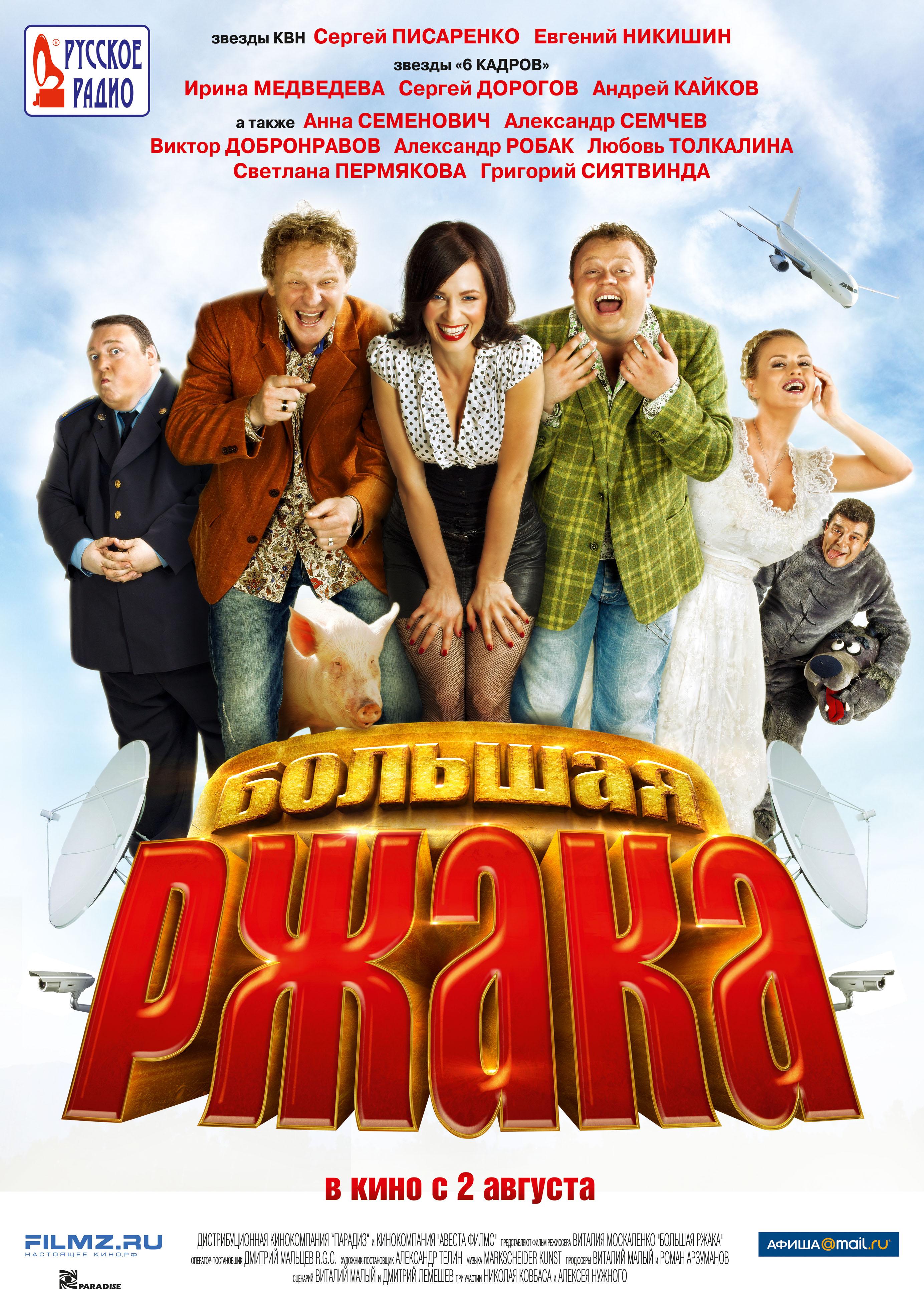 «Час Волкова Фильм» — 2009