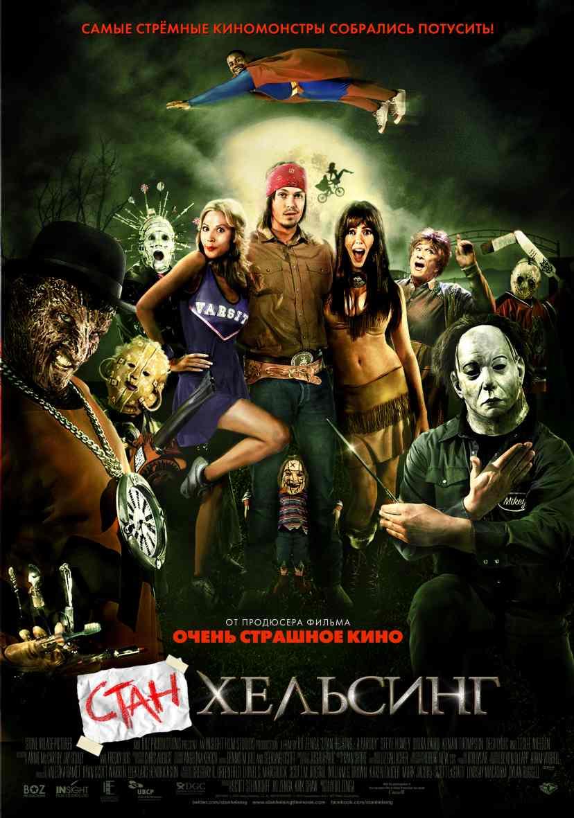 бо фильм 2010 смотреть онлайн