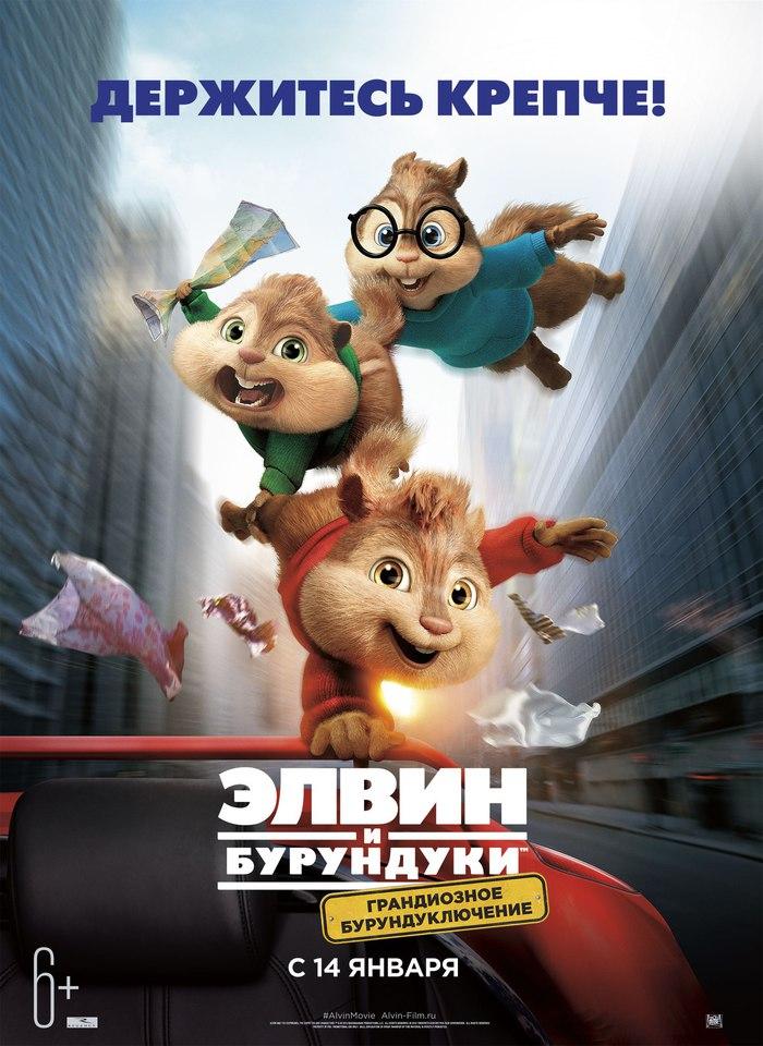«Смотреть Фильм Элвин И Бурундуки Бурундуключение» / 2007