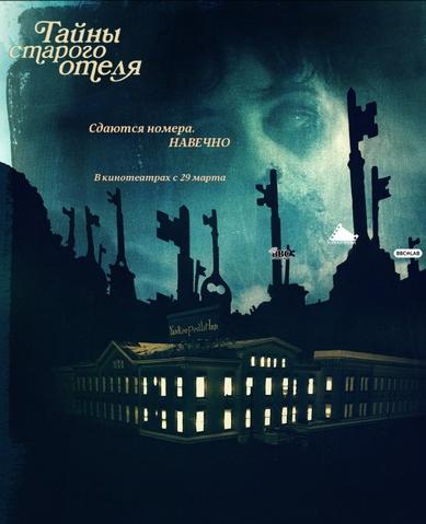 Фильм «Тайны Старого Отеля» / 2011