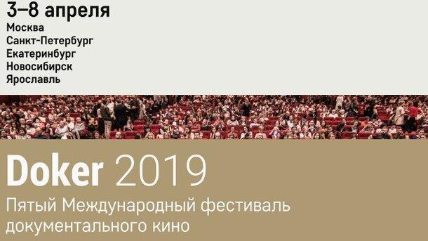 Фестиваль документального кино ДОКер пройдет с 3 по 8 апреля