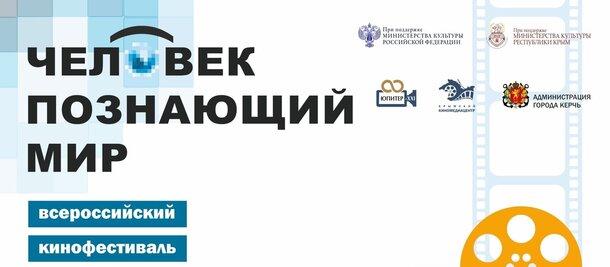 Объявлена программа и состав жюри фестиваля «Человек, познающий мир»