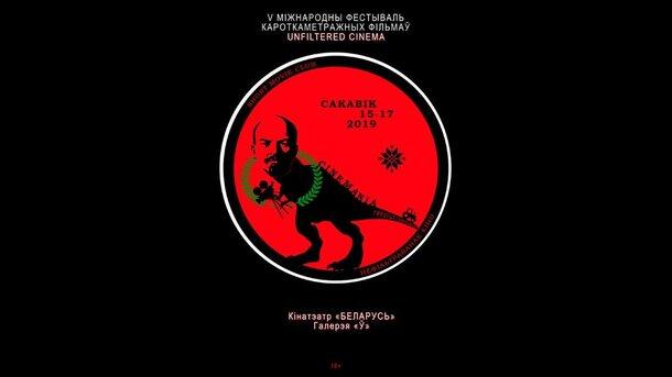 Международный фестиваль Нефильтрованного кино пройдет в Минске с15 по 17 марта