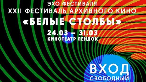 XXII фестиваль архивного кино «Белые столбы» пройдет на «Лендоке»