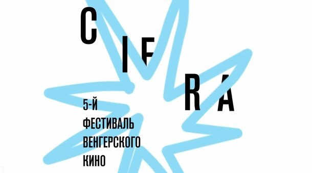 Фестиваль венгерского кино пройдет с 27 по 31 марта в Москве