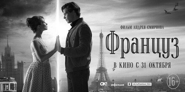 в Санкт-Петербурге состоится премьера фильма «Француз»