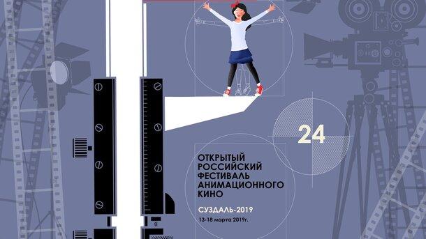 Анонс ключевых событий  XXIV Открытого российского фестиваля анимационного кино