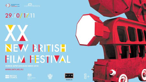 фестиваль «Новое британское кино» пройдет с 29 октября по 17 ноября в 29 городах России